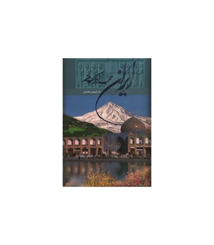 کتاب ایران جهانی در یک مرز (2زبانه)