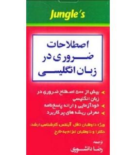 کتاب اصطلاحات ضروری در زبان انگلیسی ویرایش پنجم + CD