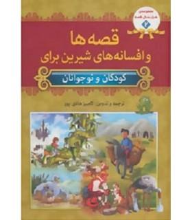 کتاب قصه ها و افسانه های شیرین برای کودکان و نوجوانان (مجموعه هزار سال قصه 2)