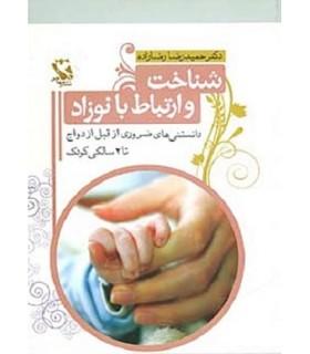 کتاب شناخت و ارتباط با نوزاد