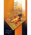 خرید کتاب محمد پیغمبری که از نو باید شناخت کنستان گئورگیو با تخفیف