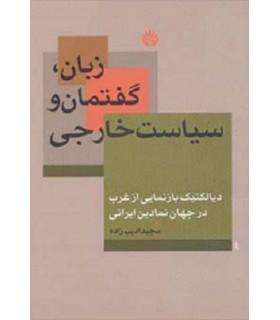 کتاب زبان،گفتمان و سیاست خارجی (دیالکتیک بازنمایی از غرب در جهان نمادین ایرانی)