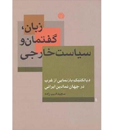 زبان،گفتمان و سیاست خارجی (دیالکتیک بازنمایی از غرب در جهان نمادین ایرانی)