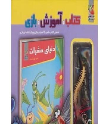 کیف ،آموزش،بازی (دنیای حشرات:شامل  شعر،12 اسباب بازی و یک نقشه ی بازی)