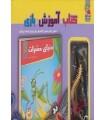 کتاب کیف کتاب،آموزش،بازی (دنیای حشرات:شامل کتاب شعر،12 اسباب بازی و یک نقشه ی بازی)