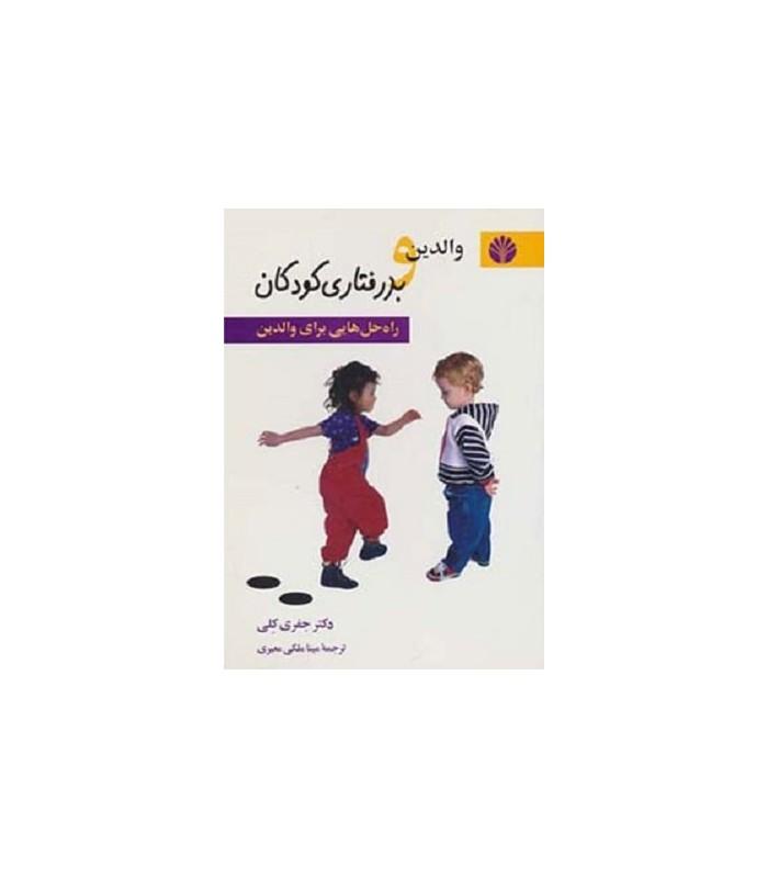 کتاب روانشناسی 2 (والدین و بد رفتاری کودکان (راه حل هایی برای والدین))