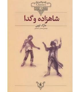 کتاب کلکسیون کلاسیک 6 (شاهزاده و گدا)