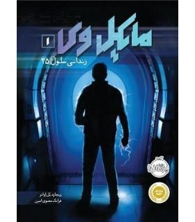 کتاب مایکل وی 1 (زندانی سلول 25)