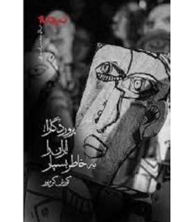 کتاب پروردگارا!ایران را به خاطر بسپار (پازل شعر امروز)