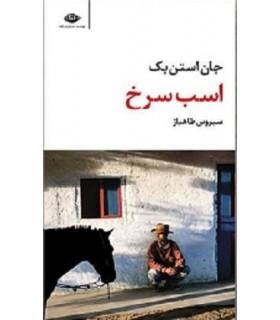 کتاب اسب سرخ (مجموعه آثار 2)