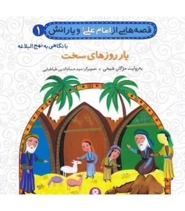 کتاب قصه های امام علی (ع) و یارانش،نهج البلاغه 1 (یار روزهای سخت)