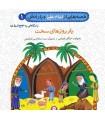خرید کتاب قصه های امام علی (ع) و یارانش،نهج البلاغه 1 (یار روزهای سخت)