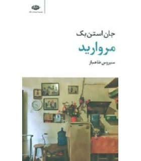 کتاب مروارید (مجموعه آثار 4)