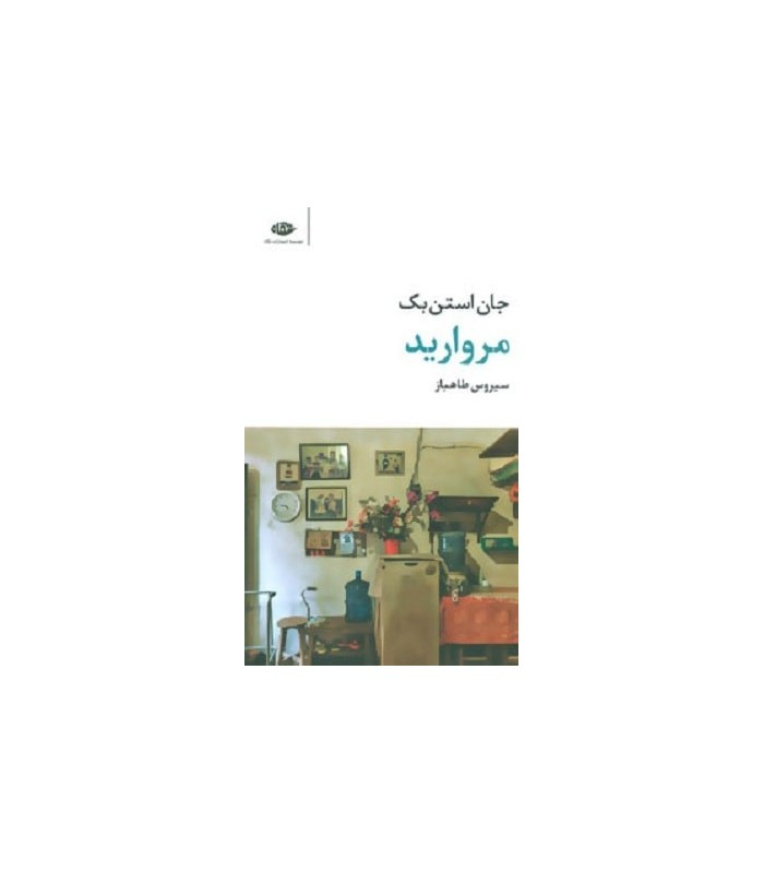 خرید کتاب مروارید (مجموعه آثار 4)