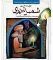 خرید کتاب غزلیات شیرین شمس تبریزی (تازه هایی از ادبیات کهن برای نوجوانان)