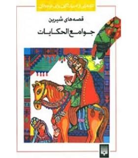 کتاب قصه های خواندنی جوامع الحکایات (تازه هایی از ادبیات کهن ایران)