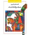 خرید کتاب قصه های شیرین جوامع الحکایات (تازه هایی از ادبیات کهن برای نوجوانان)