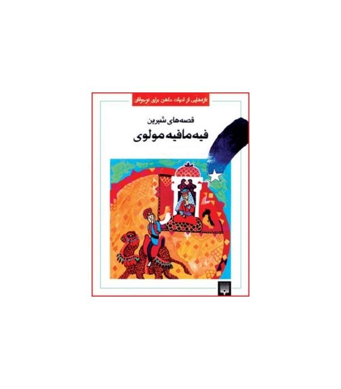 خرید کتاب قصه های شیرین فیه مافیه مولوی (تازه هایی از ادبیات کهن برای نوجوانان)