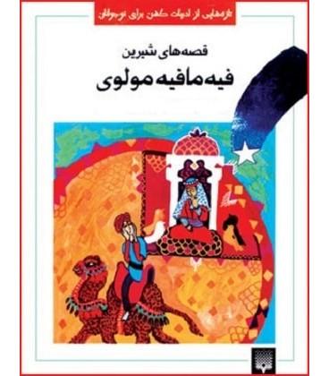 کتاب قصه های خواندنی فیه مافیه مولوی (تازه هایی از ادبیات کهن ایران)