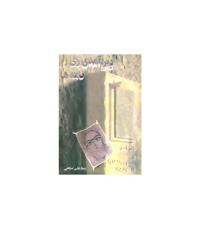 خرید کتاب دیر آمدی ری را... (نامه ها)