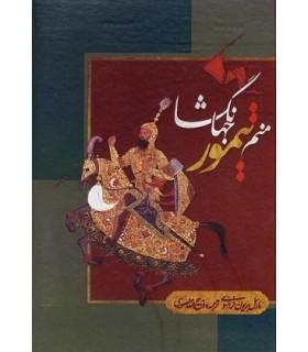 کتاب منم تیمور جهانگشا