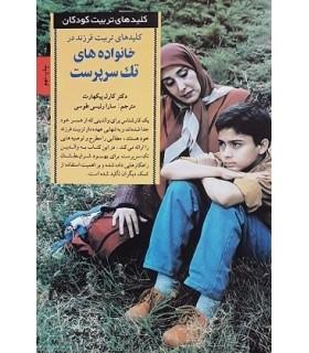 کتاب تربیت فرزند در خانواده های تک سرپرست (کلیدهای تربیت کودکان)