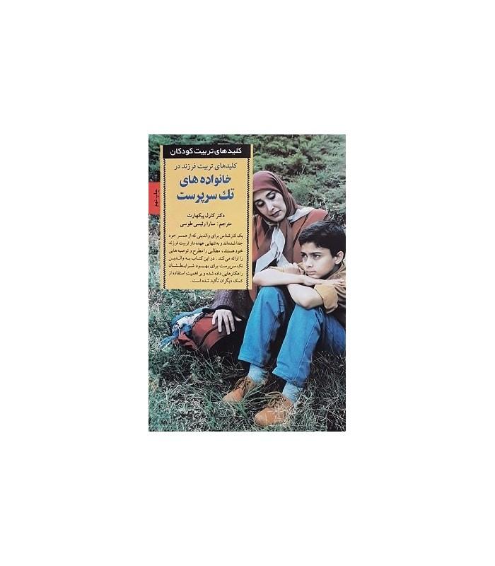 خرید کتاب تربیت فرزند در خانواده های تک سرپرست (کلیدهای تربیت کودکان)