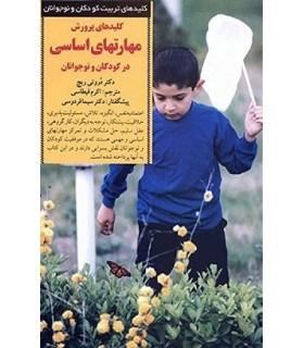 کتاب پرورش مهارتهای اساسی در کودکان و نوجوانان (کلیدهای تربیت کودکان و نوجوانان)