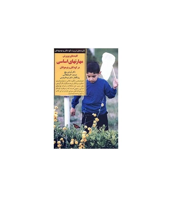 خرید کتاب پرورش مهارتهای اساسی زندگی در کودکان و نوجوانان (کلیدهای تربیت کودکان و نوجوانان)