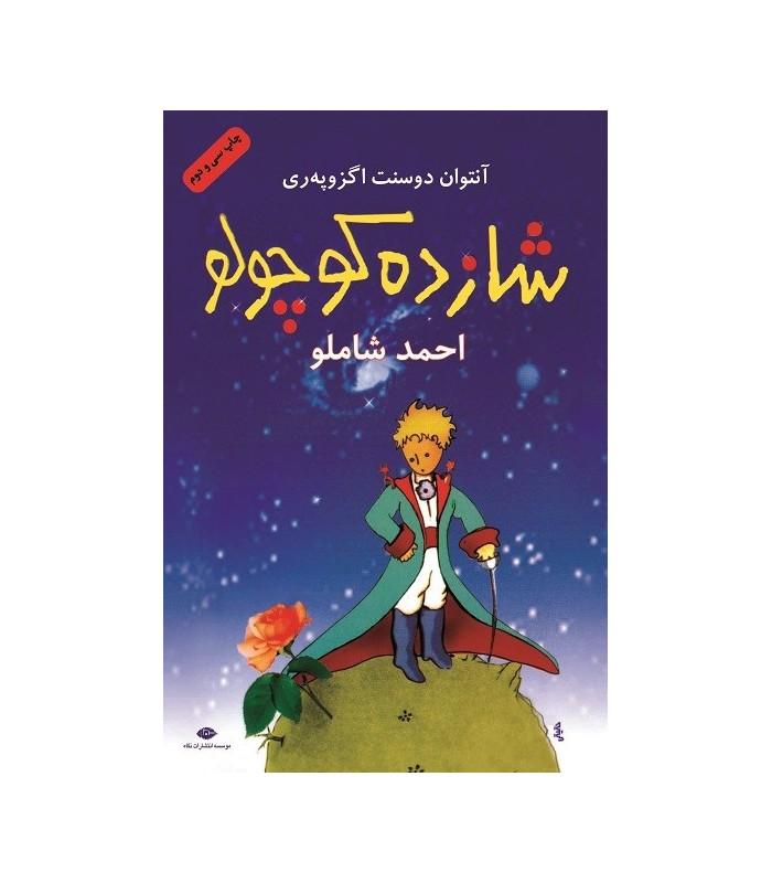 خرید کتاب شازده کوچولو احمد شاملو با تخفیف ویژه