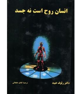 کتاب انسان روح است نه جسد (2جلدی)
