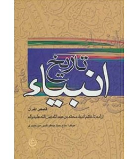 خرید کتاب تاریخ انبیاء (از آدم تا خاتم انبیاء)،(قصص القرآن)