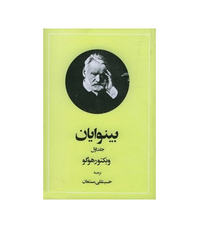 کتاب بینوایان 2 جلدی امیرکبیر