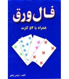 کتاب فال ورق (همراه با 52 کارت)