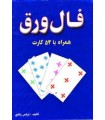 خرید کتاب فال ورق نرجس زندی همراه با 52 کارت
