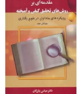 خرید کتاب مقدمه ای بر روش های تحقیق کیفی و آمیخته