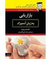 خرید کتاب بازاریابی به زبان آدمیزاد