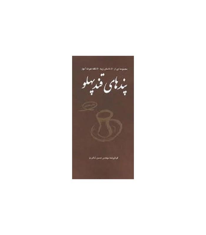 خرید کتاب پندهای قندپهلو 1 (مجموعه ای از 51 داستان زیبا،51 نکته عبرت آموز)