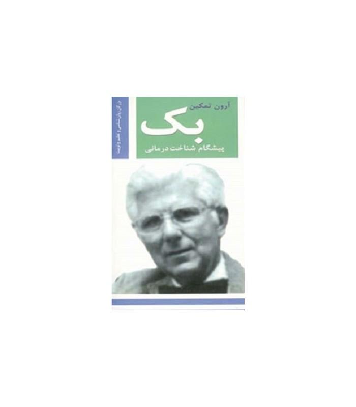 خرید کتاب آرون تمکین بک،پیشگام شناخت درمانی (بزرگان روانشناسی و تعلیم و تربیت14)