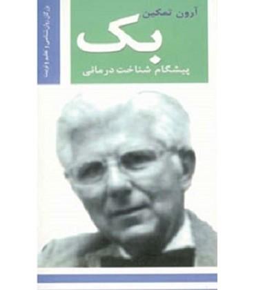 کتاب آرون تمکین بک،پیشگام شناخت درمانی (بزرگان روانشناسی و تعلیم و تربیت14)
