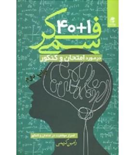 کتاب 40+1 فکر سمی در مورد امتحان و کنکور