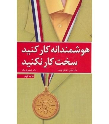 کتاب هوشمندانه کار کنید،سخت کار نکنید