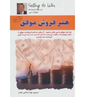 کتاب هنر فروش موفق
