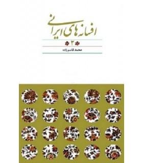 کتاب افسانه های ایرانی 2