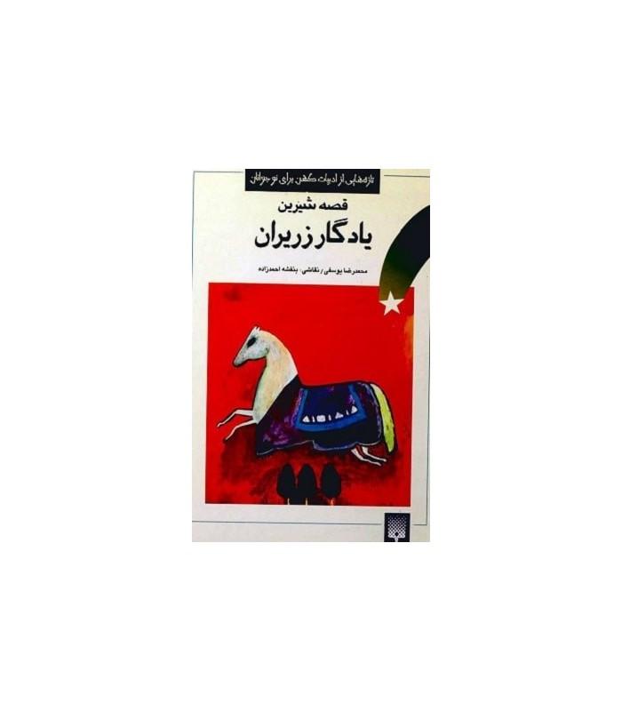 خرید کتاب قصه شیرین یادگار زریران (تازه هایی از ادبیات کهن برای نوجوانان)