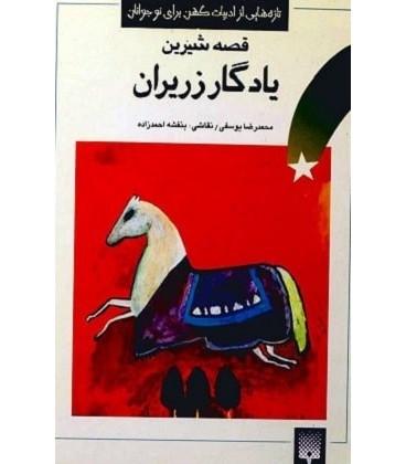 کتاب قصه خواندنی یادگار زریران (تازه هایی از ادبیات کهن ایران)