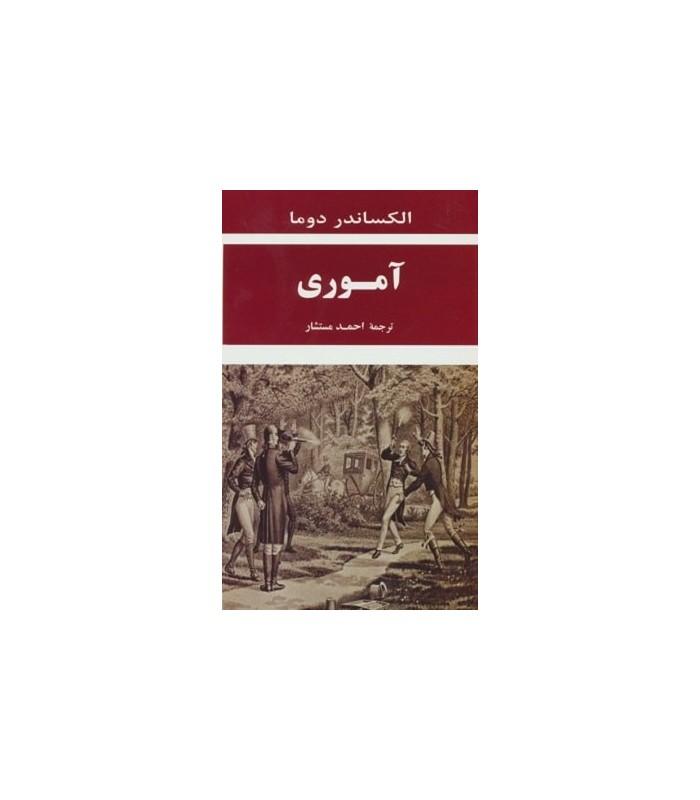 خرید کتاب آموری (ادبیات جهان105)