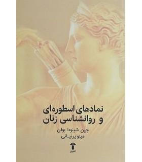 کتاب نمادهای اسطوره ای و روانشناسی زنان