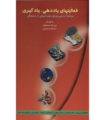 کتاب فعالیتهای یاددهی-یادگیری (برنامه درسی برای دوره پیش از دبستان)