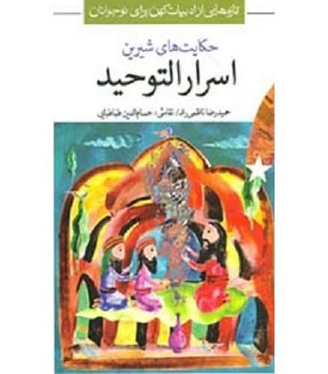 کتاب حکایت های خواندنی اسرارالتوحید (تازه هایی از ادبیات کهن ایران)